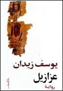 Cover of 'Azil'