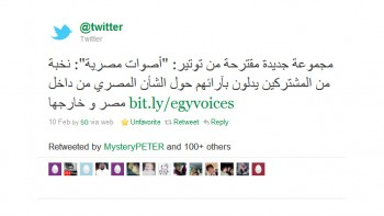 Twitter's first Arabic tweet